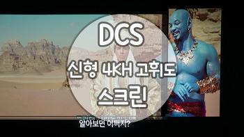 DCS 신형 4KH 고휘도 스크린