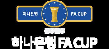 2020 하나은행 FA컵 3라운드 대진