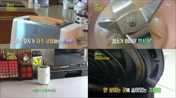 궁금하면 물어봐, 소형 가전 간단 청소법(토스터, 믹서기, 제습기, 가스레인지, 에어프라이어)(생생정보 872회, 0801)
