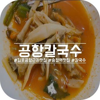 김포공항 근처 맛집, 버섯의 쫄깃함이 녹아있는 공항칼국수