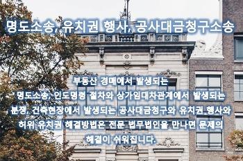 부천 부동산 소송 채권자 배당절차 및 즉시 항고 의의