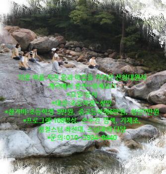 [체험형]지리산 길따라~ 풍덩풍덩~
