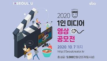 2020 1인 미디어 영상 공모전에 누구나 도전!! 상금 욕심과 함께 서울 매력 재발견(with SBA 코딕)