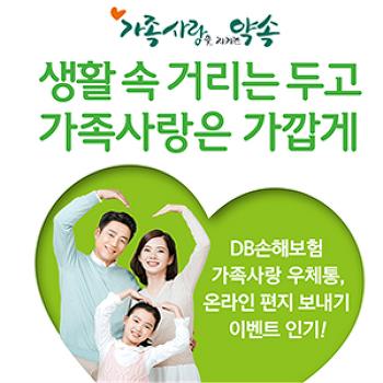 언택트 온라인 편지로 마음을 컨택트! DB손해보험 가족사랑우체통 온라인 편지 인기