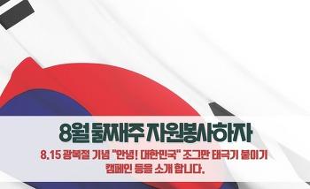 [서울에서 벌어지는 V이야기] 8월 둘째주 서울에서 봉사하자!