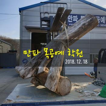 만파 목공예 학원 - 통나무공예 내손으로 만드는 DIY목공예