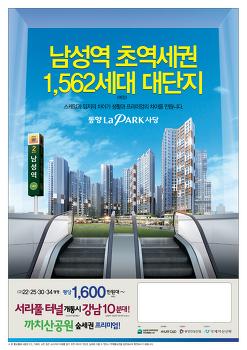 사당라파크7호선역세권1562세대랜드마크34층평당1700~만원부터모집
