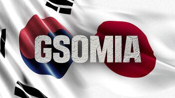 한일 군사정보보보협정(지소미아, GISOMIA) 종료 안한다, 국민 믿지 못한 문재인 정부