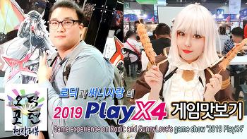 [현장리뷰] 로딕과 써니사랑의 2019 PlayX4 게임맛보기