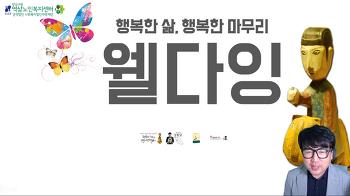 2020. 9. 14 역삼노인복지센터 온라인 웰다잉 프로그램 개강