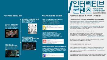 [B Be Big] 신입매니저 기자단이 간다_Young Trend 시청자가 완성하는 이야기, 인터랙티브 콘텐츠