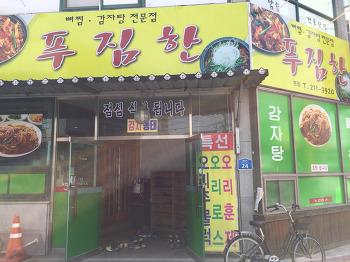 전주 동산동 맛집 푸짐한감자탕