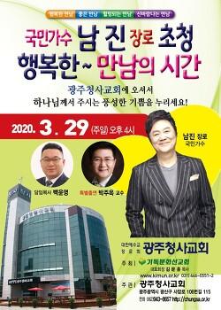 [3월 29일] 국민가수 남진 장로 초청 행복한 만남의 시간 - 광주청사교회