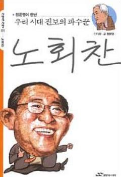 노회찬의 선택 - 정운영 인터뷰, 2004