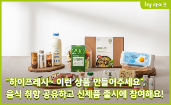 """""""하이프레시~ 이런 상품 만들어주세요"""", 음식 취향 공유하고 신제품 출시에 참여해요!"""