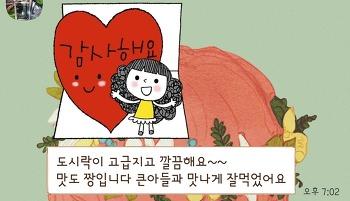 &21 과메기도시락 고객님의 후기♡