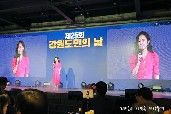 미스트롯 홍자 축하공연, 제25회 강원도민의 날 기념행사