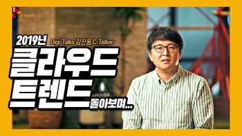 [Digi Talks] 2019년 클라우드 트렌드 돌아보며...