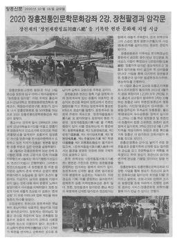 [언론보도] '장천팔경과 암각문' 주제 장흥전통인문학문화강좌 2강 열려