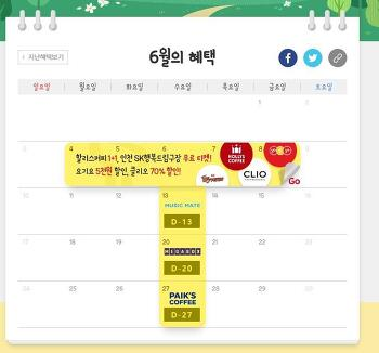 SKT T-DAY 6월 행사가 올라왔어요 ^^