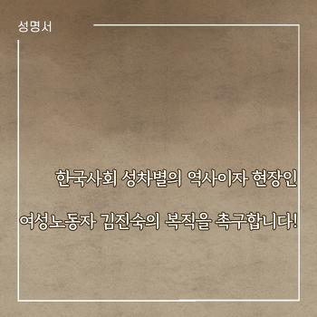 [성명서] 한국사회 성차별의 역사이자 현장인 여성노동자 김진숙의 복직을 촉구합니다!