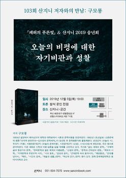 103회 산지니 저자와의 만남 ::『폐허의 푸른빛』 구모룡