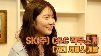 SK(주) C&C | 직무소개 영상 7편 [서비스 개발]