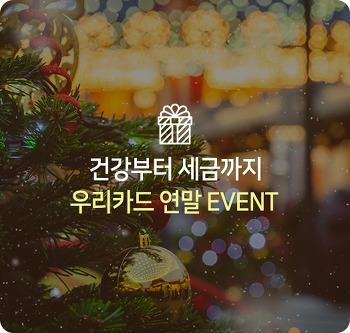 연말 지갑 걱정은 그만! 건강 보조제부터 송년회 택시비, 12월 지방세까지 우리카드 연말 EVENT