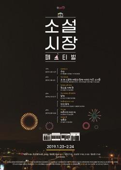 [연극] <제2회 소설시장페스티벌>