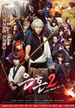 은혼2: 규칙은 깨라고 있는 것 ( Gintama 2, 銀魂 2 掟は破るためにこそある, 2018 )