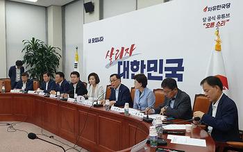 자유한국당, 탈원전 반대운동 방향 바뀌나