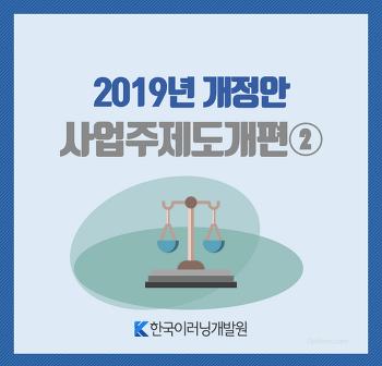 2019년 사업주제도 개편 2탄