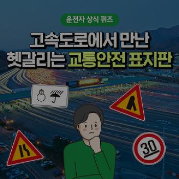 [운전자 상식 퀴즈]벌초/귀성길 떠나기 전! 헷갈리는 고속도로 교통안전 표지판 퀴즈