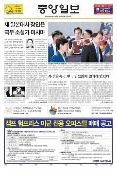 신문사설 2019년 8월 14일 수요일 - 2020년도 예산, 한일 경제전쟁 대응, 탈북민 모자의 죽음, 광복절 경축사 메시지, 제1400회 수요시위, 민간택지 분양가 상한제, 북한의 해킹, 홍콩시위
