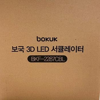 여름 선풍기 대신 서큘레이터 - 보국전자 3D LED 인공지능 에어젯 서큘레이터