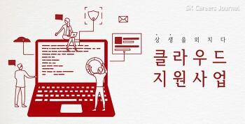 상생을 외치다 '클라우드 지원사업'