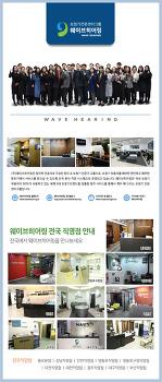 [보청기센터 채용공고] 웨이브히어링 이천점 보청기센터 - 사무보조/신입,경력