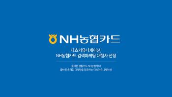 [Dartz] 다츠커뮤니케이션, NH농협카드 검색마케팅 대행사로 선정!