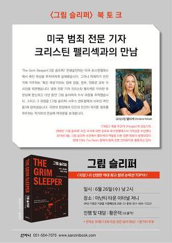 [행사 알림] <그림 슬리퍼> 북토크