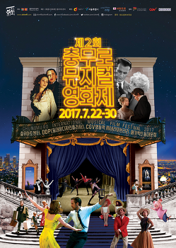 2018.07.06~07.15 제2회 충무로 뮤지컬 영화제