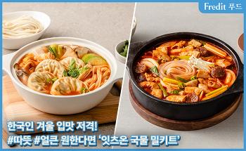 한국인 겨울 입맛 저격! #따뜻 #얼큰 원한다면 '잇츠온 국물 밀키트'