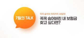 [보험 Talk, 보톡스] 혹시 나도 있을까? 보험 가입 조회 서비스로 잊어버린 보험금 찾기