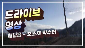 [드라이브 영상] 해남읍에서 오소재 약수터까지