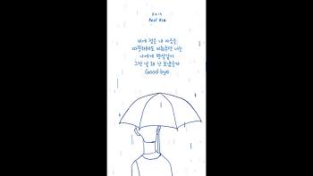 [음악] 비 올때 듣기 좋은 음악 폴킴-비 (가사)