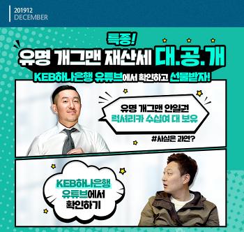 개그맨 안일권 KEB하나은행에서 재산세 대공개, 영상 확인하고 선물 받자