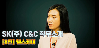 SK(주) C&C | 직무소개 영상 8편 [헬스케어]