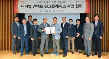 SK㈜ C&C, 한국마이크로소프트와 '디지털 언택트 워크플레이스 모델' 만든다