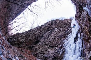 얼음골 숫가마불 폭포 등반 II