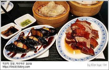 [적묘의 서울]홍콩딤섬집,딤딤섬,신세계명동점, 가지 딤섬 강추~
