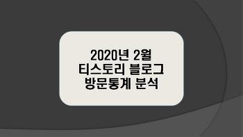 티스토리 블로그 2020년 2월 방문통계 분석